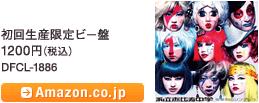 初回生産限定ビー盤 / 1200円(税込) / DFCL-1886 / Amazon.co.jp