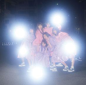 私立恵比寿中学「トレンディガール」初回限定盤B