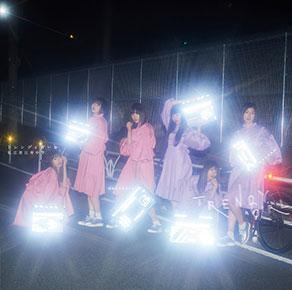 私立恵比寿中学「トレンディガール」通常盤