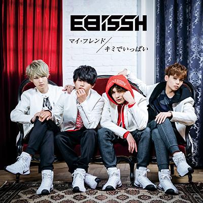 EBiSSH「マイ・フレンド / キミでいっぱい」A盤