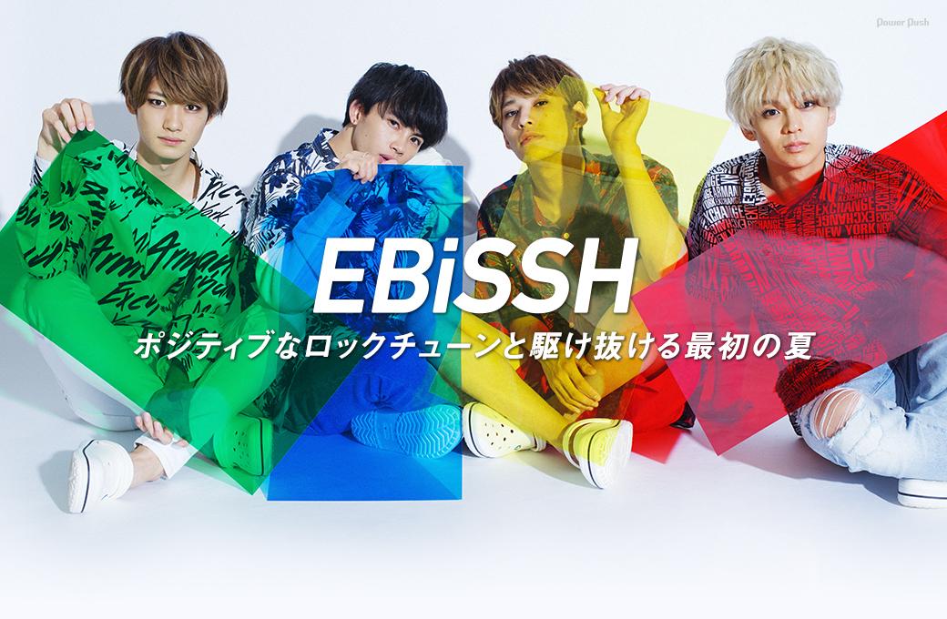 EBiSSH|ポジティブなロックチューンと駆け抜ける最初の夏