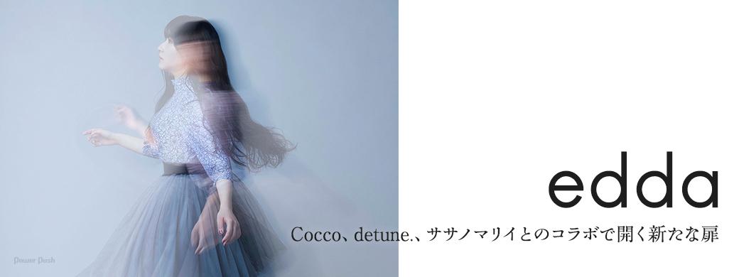 edda|Cocco、detune.、ササノマリイとのコラボで開く新たな扉