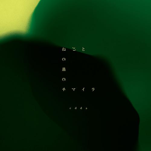 edda「ねごとの森のキマイラ」通常盤