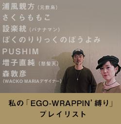 私の「EGO-WRAPPIN'縛り」プレイリスト