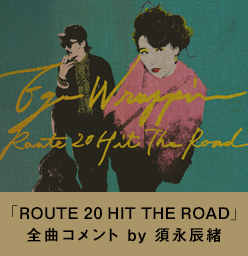 「ROUTE 20 HIT THE ROAD」全曲コメント by 須永辰緒
