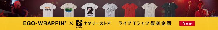 EGO-WRAPPIN' × ナタリーストア ライブTシャツ復刻企画