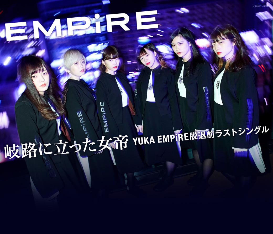 EMPiRE|岐路に立った女帝 YUKA EMPiRE脱退前ラストシングル