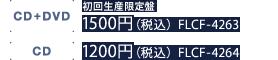 初回生産限定盤 [CD+DVD] 1500円(税込) FLCF-4263 / 通常盤 [CD] 1200円(税込) FLCF-4264