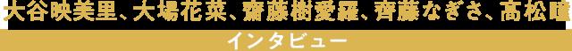 大谷映美里、大場花菜、齋藤樹愛羅、齊藤なぎさ、髙松瞳インタビュー