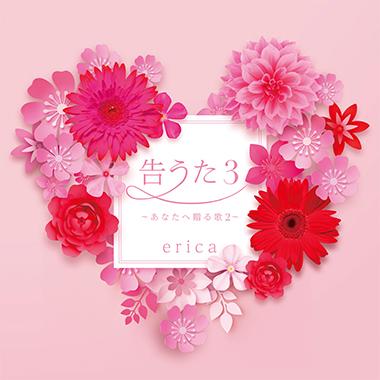 erica「告うた3~あなたへ贈る歌2~」