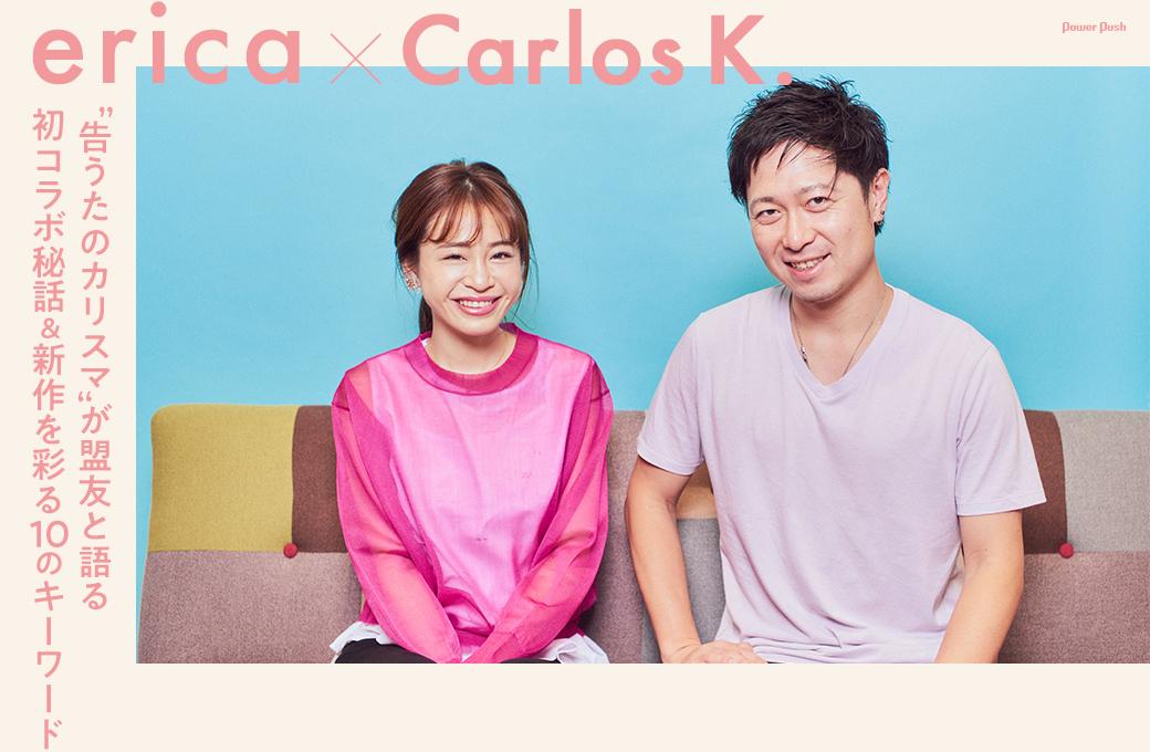 "erica×Carlos K. ""告うたのカリスマ""が盟友と語る初コラボ秘話&新作を彩る10のキーワード"