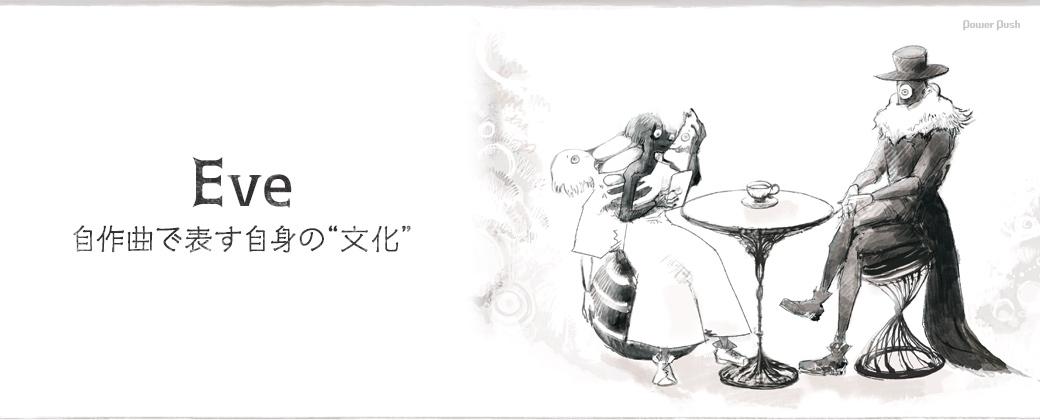 "Eve|自作曲で表す自身の""文化"""