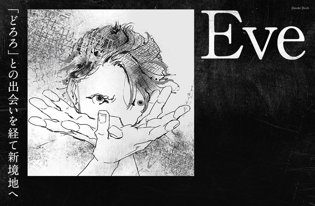 Eve|「どろろ」との出会いを経て新境地へ