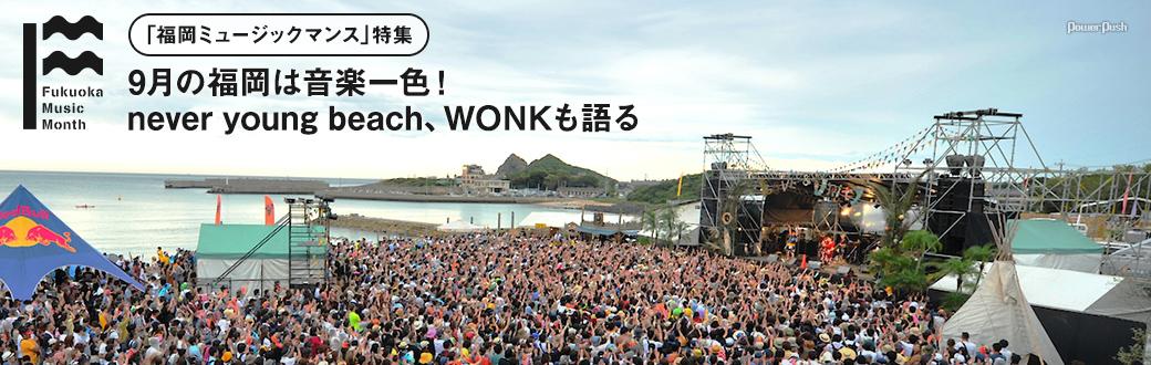 「福岡ミュージックマンス」特集|9月の福岡は音楽一色! never young beach、WONKも語る