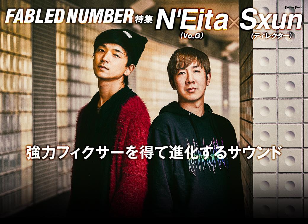 FABLED NUMBER特集 N'Eita(Vo, G)×Sxun(ディレクター)対談|強力フィクサーを得て進化するサウンド