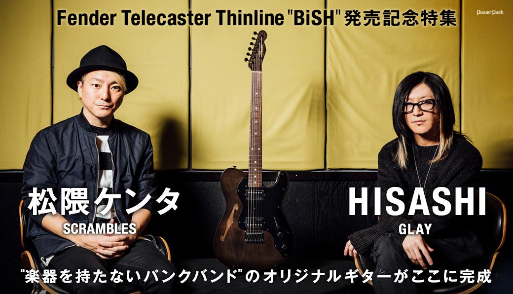 "Fender Telecaster Thinline ""BiSH""発売記念特集|松隈ケンタ(SCRAMBLES)×HISASHI(GLAY)対談|""楽器を持たないパンクバンド""のオリジナルギターがここに完成"