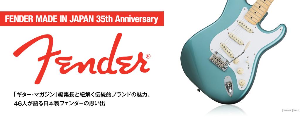 FENDER MADE IN JAPAN 35th Anniversary|「ギター・マガジン」編集長と紐解く伝統的ブランドの魅力、46人が語る日本製フェンダーの思い出