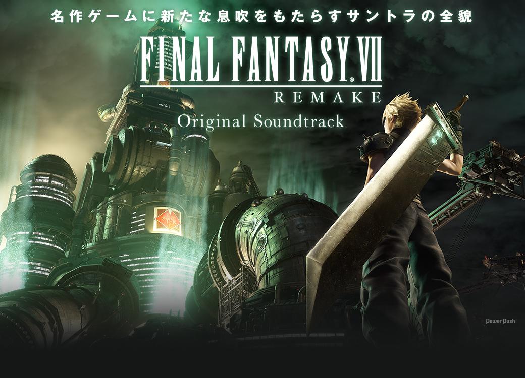 「FINAL FANTASY VII REMAKE Original Soundtrack」特集 名作ゲームに新たな息吹をもたらすサントラの全貌