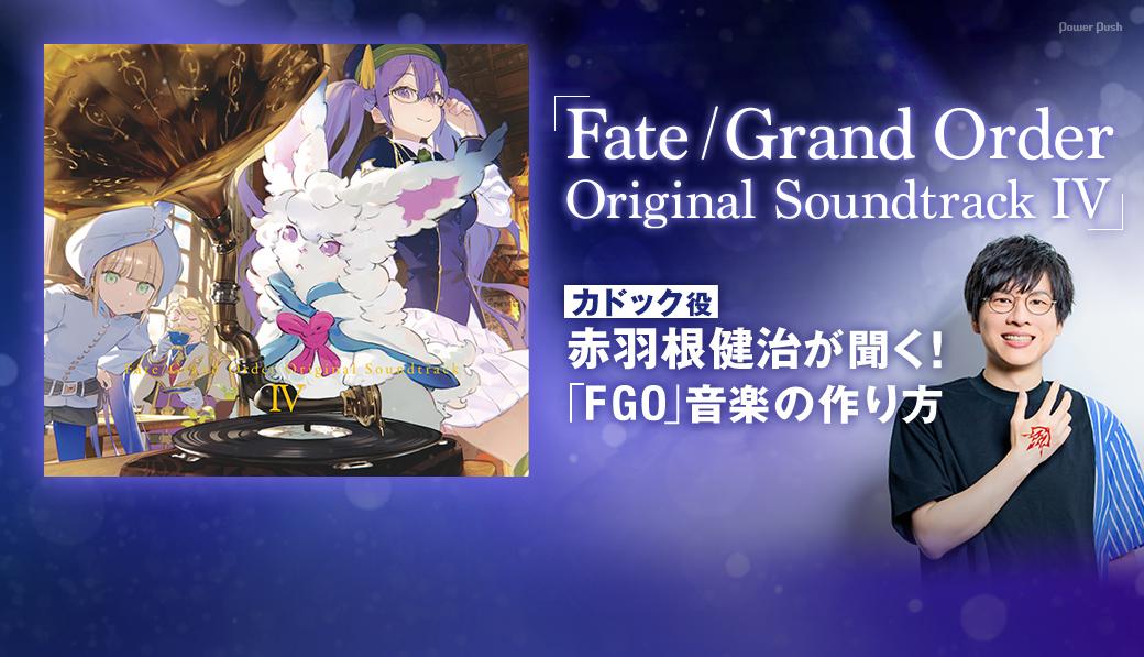 「Fate/Grand Order Original Soundtrack IV」|カドック役・赤羽根健治が聞く!「FGO」音楽の作り方