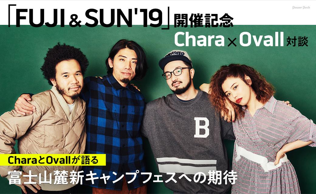 「FUJI & SUN '19」開催記念 Chara×Ovall対談|CharaとOvallが語る富士山麓新キャンプフェスへの期待