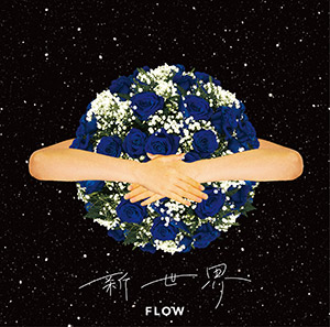 FLOW「新世界」初回限定盤