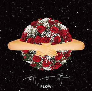 FLOW「新世界」通常盤