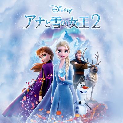 V.A.「アナと雪の女王2 オリジナル・サウンドトラック」通常盤