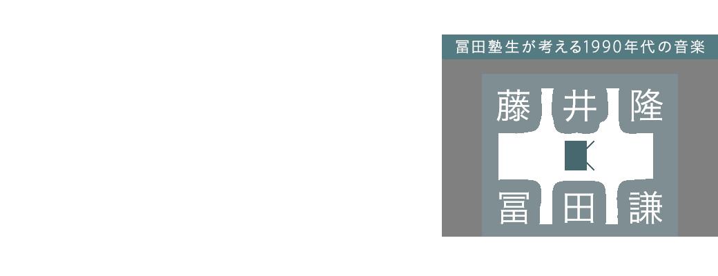 藤井隆×冨田謙|冨田塾生が考える1990年代の音楽