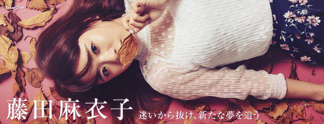 藤田麻衣子|迷いから抜け、新たな夢を追う