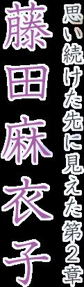藤田麻衣子|思い続けた先に見えた第2章