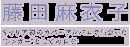 """藤田麻衣子 キャリア初のカバーアルバムで出会った""""シンガー""""としての自分"""
