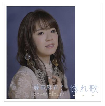 藤田麻衣子「惚れ歌」初回限定盤
