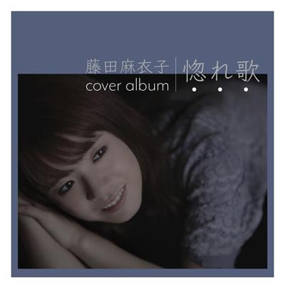 藤田麻衣子「惚れ歌」通常盤