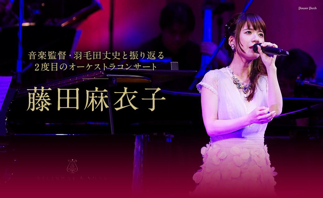 藤田麻衣子|音楽監督・羽毛田丈史と振り返る2度目のオーケストラコンサート