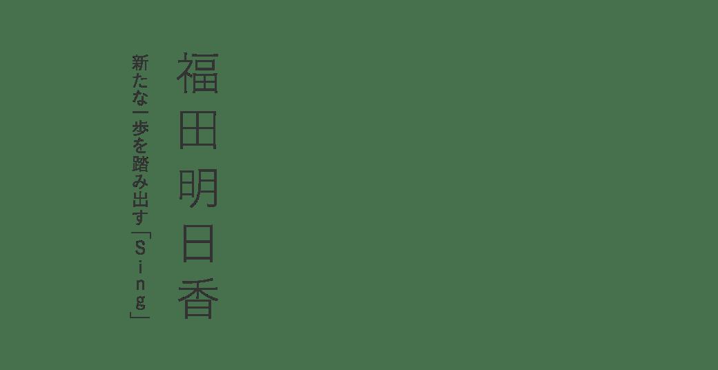 福田明日香|新たな一歩を踏み出す「Sing」