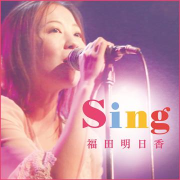福田明日香「Sing」