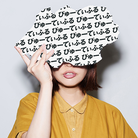 中島愛「ワタシノセカイ」初回限定盤