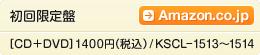 初回限定盤[CD+DVD] 1400円(税込) / KSCL-1513~1514 / Amazon.co.jpへ