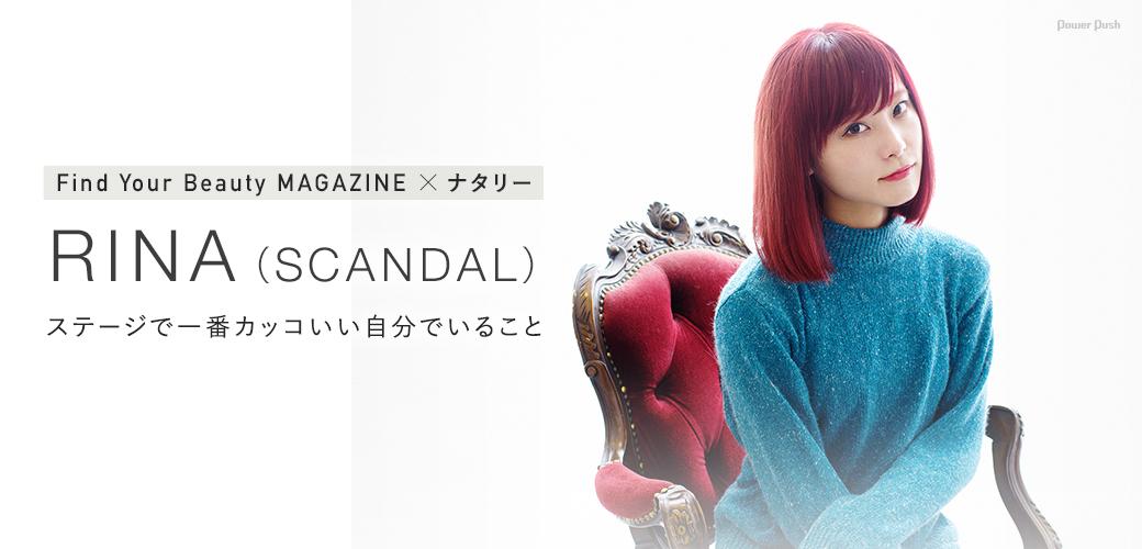 Find Your Beauty MAGAZINE×ナタリー|RINA(SCANDAL)|ステージで一番カッコいい自分でいること