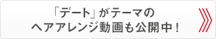 「デート」がテーマのヘアアレンジ動画も公開中!