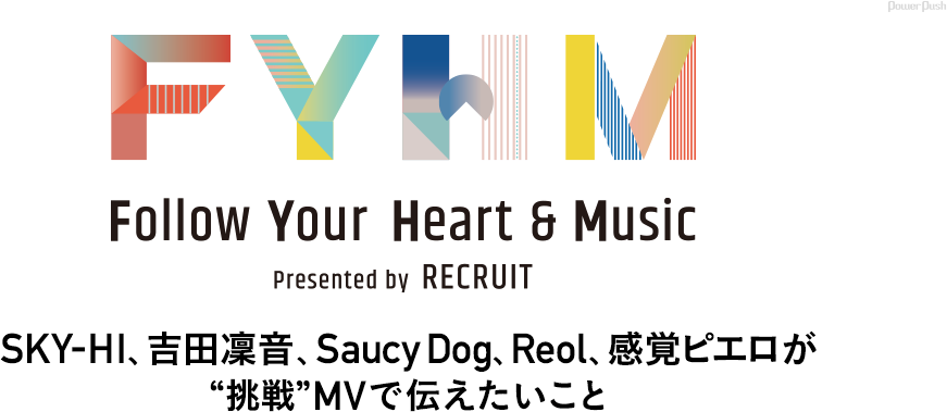 "「Follow Your Heart & Music」Presented by RECRUIT|SKY-HI、吉田凜音、Saucy Dog、Reol、感覚ピエロが""挑戦""MVで伝えたいこと"