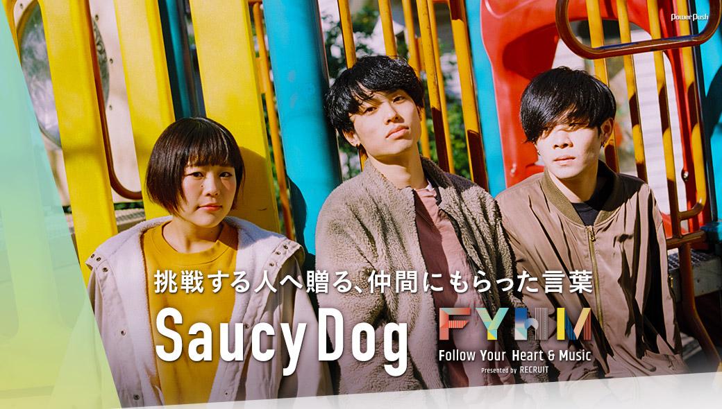 Saucy Dog「Follow Your Heart & Music」 挑戦する人へ贈る、仲間にもらった言葉