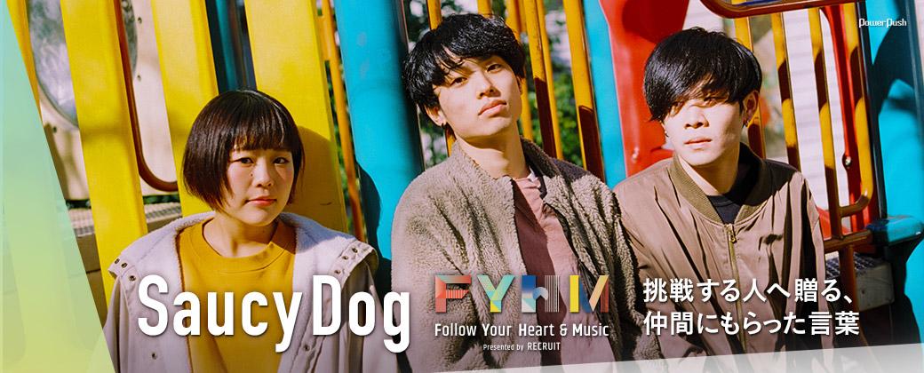 Saucy Dog「Follow Your Heart & Music」|挑戦する人へ贈る、仲間にもらった言葉