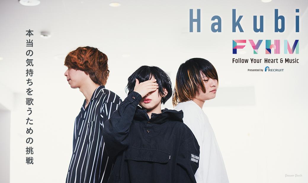 Hakubi|リクルート「FYHM」|本当の気持ちを歌うための挑戦