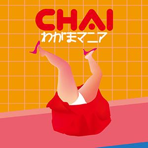 CHAI「わがまマニア」