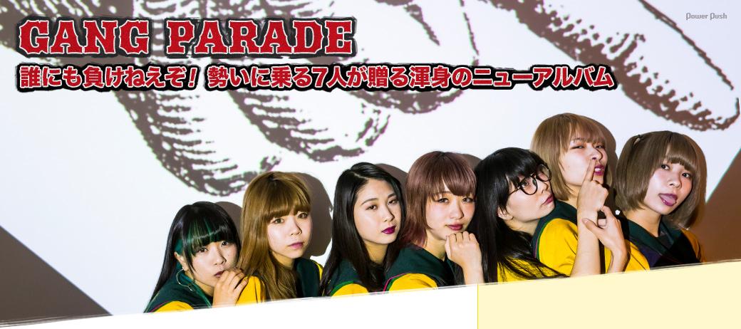GANG PARADE|誰にも負けねえぞ! 勢いに乗る7人が贈る渾身のニューアルバム