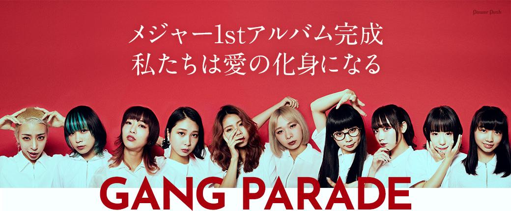 GANG PARADE「LOVE PARADE」インタビュー メジャー1stアルバム完成 私たちは愛の化身になる
