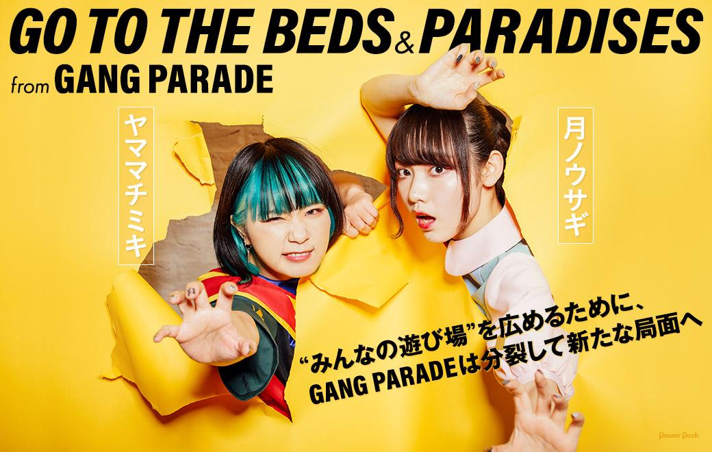 """GO TO THE BEDS & PARADISES from GANG PARADE """"みんなの遊び場""""を広めるために、GANG PARADEは分裂して新たな局面へ"""