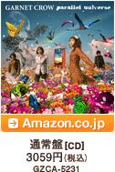 通常盤[CD] / 3059円(税込) / GZCA-5231 / Amazon.co.jpへ