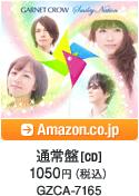 通常盤[CD] / 1050円(税込) / GZCA-7165 / Amazon.co.jpへ